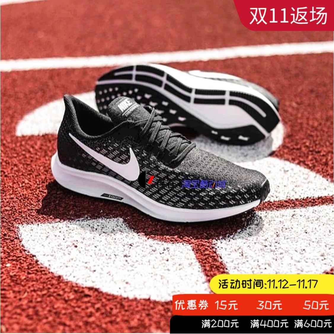 Nike Air Zoom Pegasus飞马35秋季男女运动缓震跑步鞋 942851-001