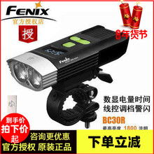 Fenix bc30r / bc30 waterproof mountain night ride flashlight highlight USB direct charging bicycle headlight