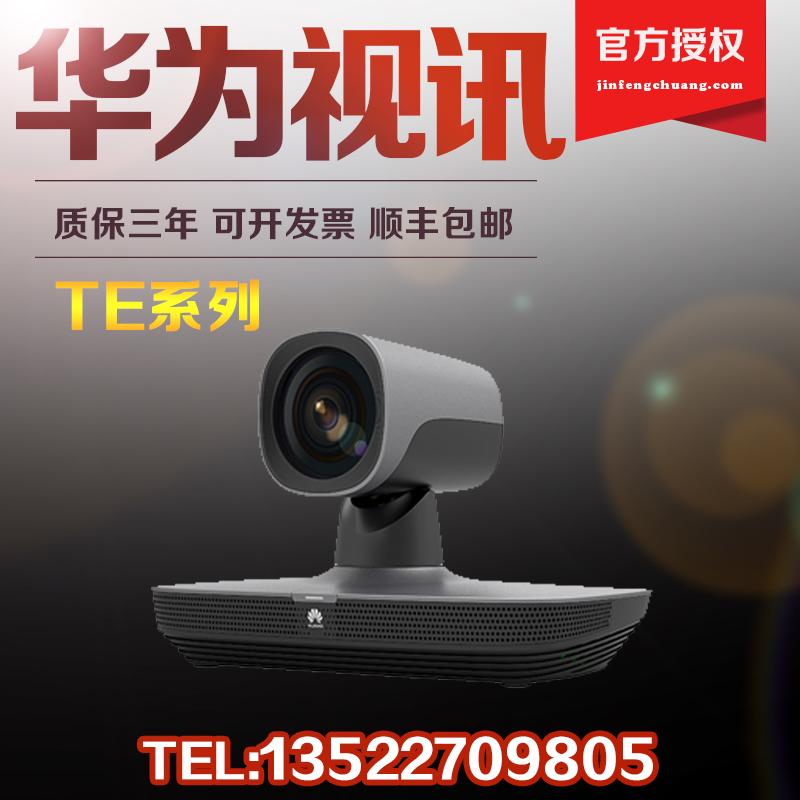 HUAWEI 华为TE20-1080P高清视频会议远程视频一体机视频会议终端