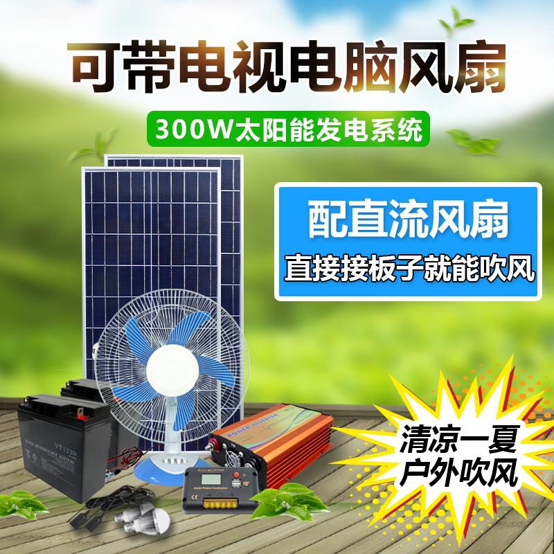 Тайский постоянный сила 300W домой солнечной энергии выработки электроэнергии система комплект 220V небольшой солнечной энергии доска генератор на открытом воздухе