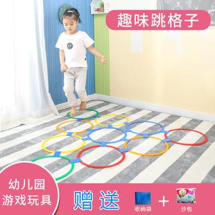 幼儿园跳房子儿童体能感统训练器材跳圈圈户外亲子互动跳格子玩具