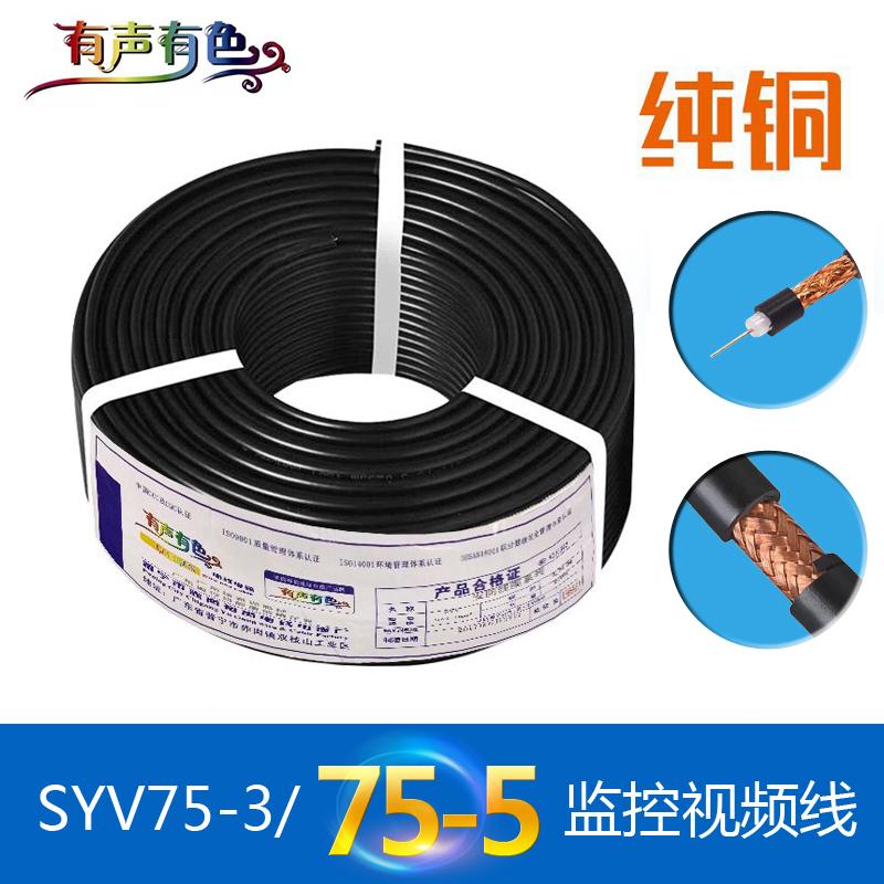 Бесплатная доставка гигабайт монитор видео линия SYV75-3 линия наблюдения 75-5 видео линия коаксиальный моделирование видео линия 200 метр