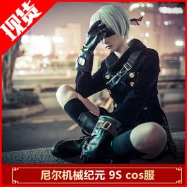 尼尔机械纪元9s cos服男2b cosplay女动漫服饰全套服装男COS男装图片