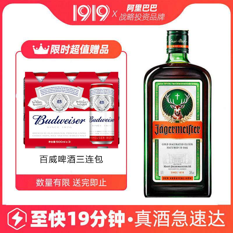 【定时送】1919酒类直供 野格圣鹿利口酒700ml 德国进口力娇酒