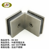 Bathroom glass clip Fixing clip partition code shower door Clip Frameless Door Clip 90 degrees 304 stainless steel clip