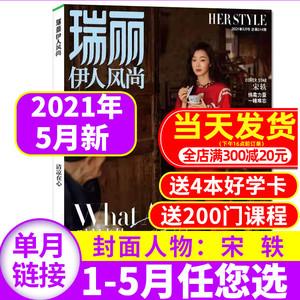 宋轶封面【新刊现货】瑞丽2021年期刊