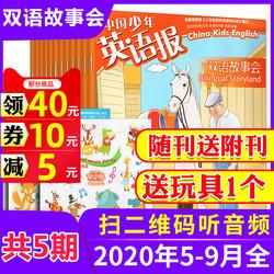 【送玩具 共5期】中国少年英语报双语故事会杂志2020年5/6/7.8/9月打包 三四五六年级小学生辅导中英双语绘本故事学习阅读过期刊