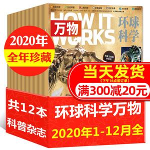 【全年珍藏共12本】万物2020年杂志