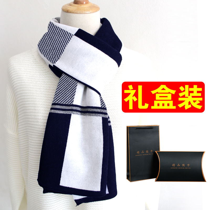 Mens scarf in winter thickened and warm Korean version versatile lattice simple student knitted Bib fashion high-end gift box