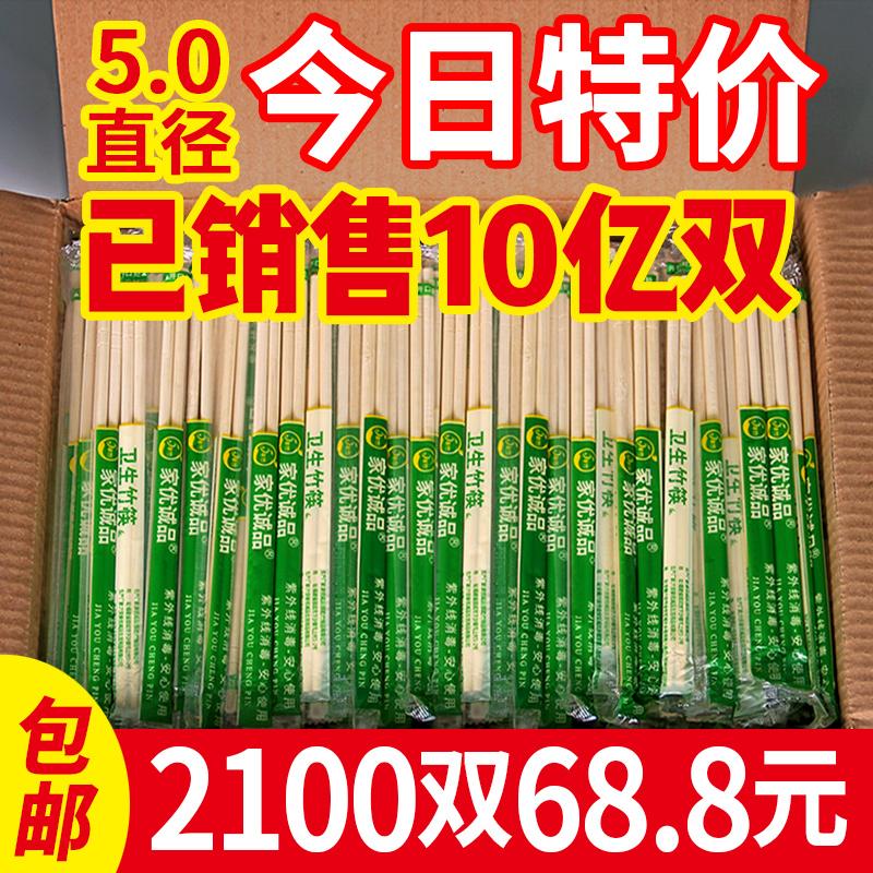 一次性家用方便普通包邮便宜竹筷