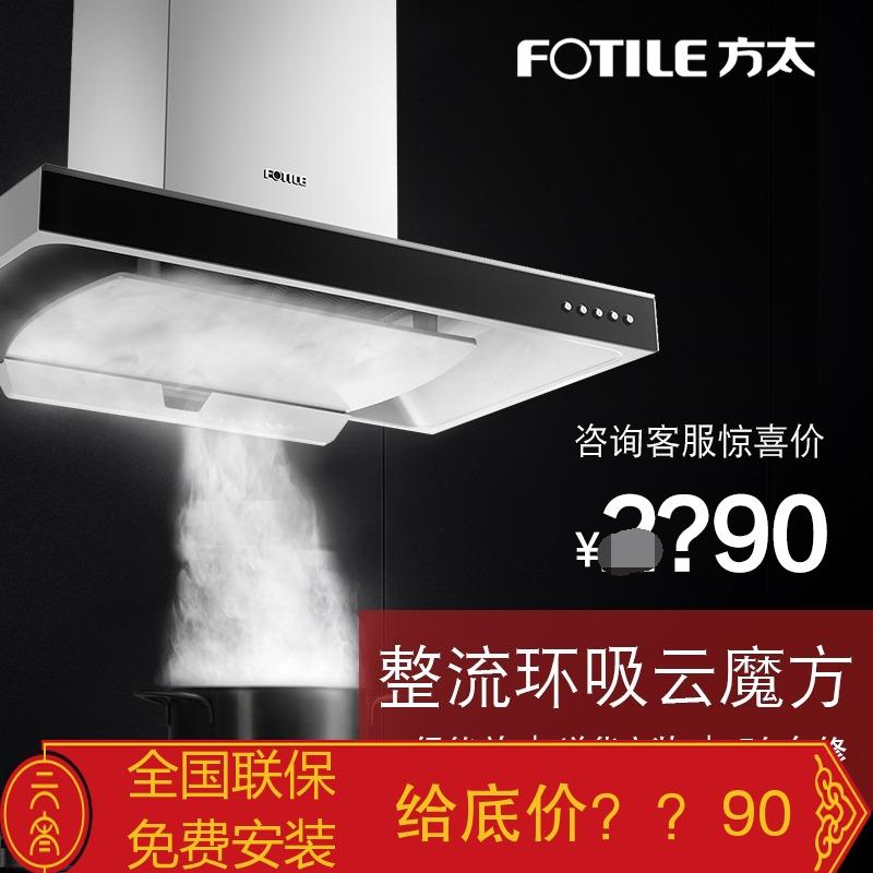 正品Fotile/方太 CXW-200-EMD3欧式云魔方顶吸式抽油烟机家用促销