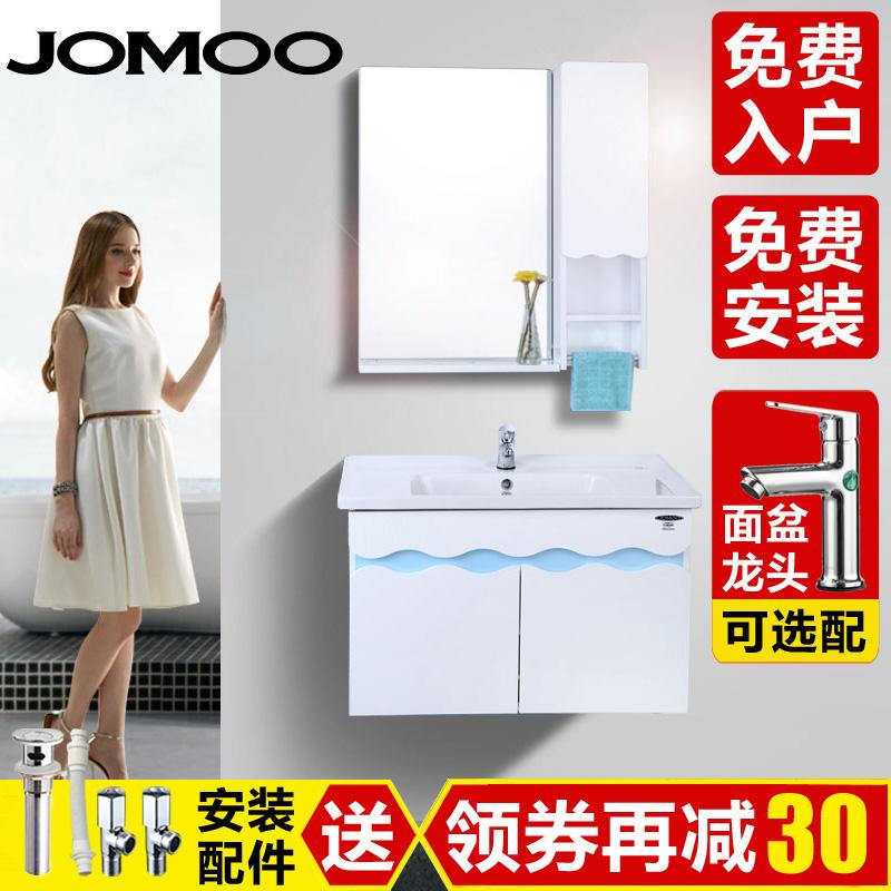 JOMOO九牧 悬挂式浴室柜组合洗脸盆 洗面台卫浴柜组合A2172/A2174