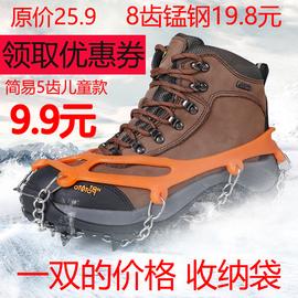 防摔8齿冰爪抓防滑鞋套登山防滑雪爪户外登山雪户外雪地鞋链老年图片