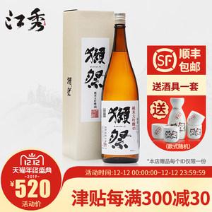 日本獭祭45原装进口纯米大吟酿清酒