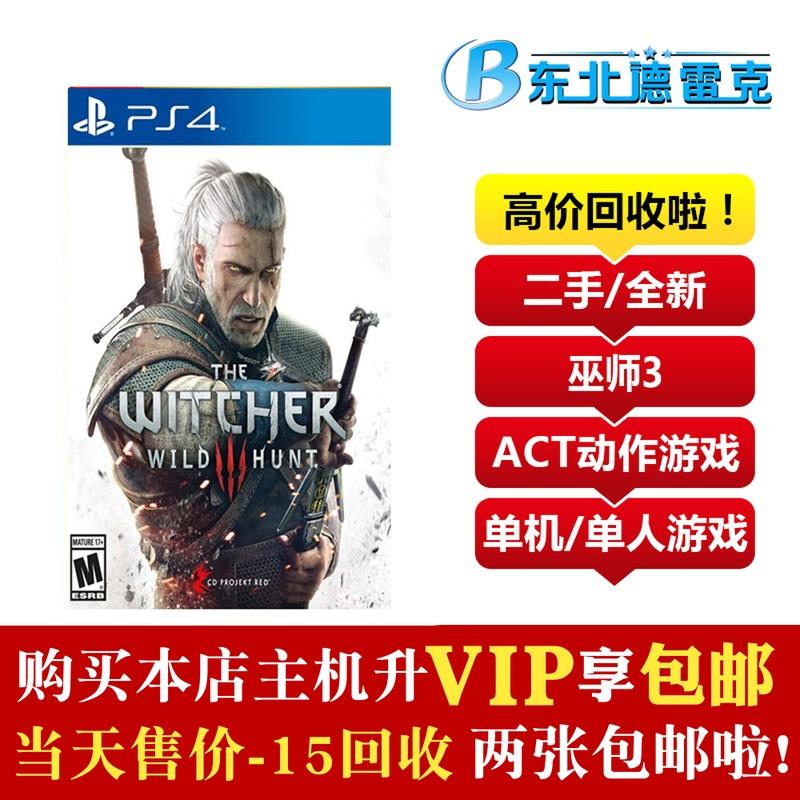 10月16日最新优惠{东北德雷克}PS4二手巫师3狂猎荒蛮猎人The Witcher中文年度版