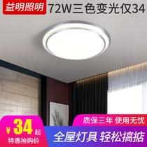 客厅灯大灯2020年新款LED吸顶灯现代简约大气家用灯具卧室灯吊灯