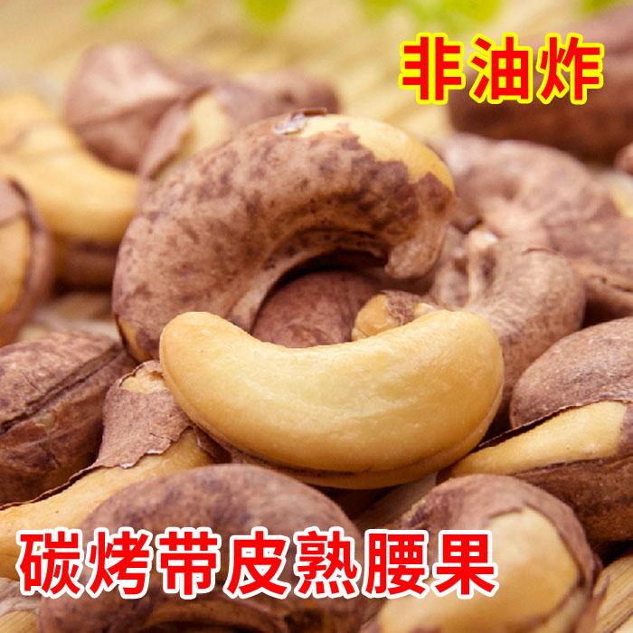 越南特产带皮紫皮盐�h腰果500g1斤特级碳烤袋装带紫衣熟干货坚果