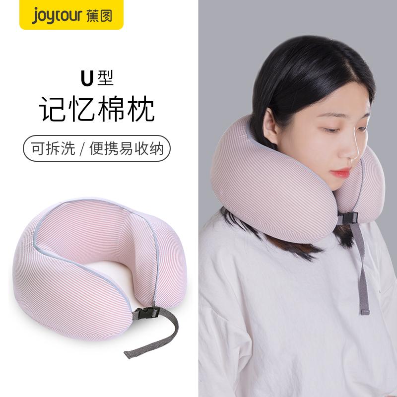 35.00元包邮记忆棉u型枕护颈枕脖子旅行飞机