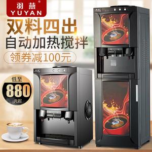 羽燕咖啡机商用奶茶一体机家用全自动奶茶店饮水热饮机速溶饮料机