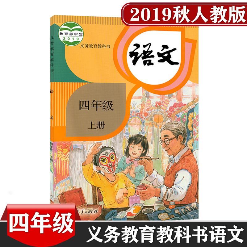 2019年7月印刷四年级上册小学课本