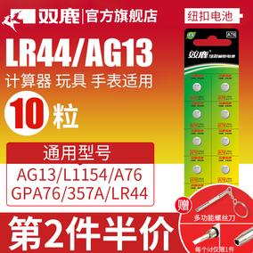 双鹿lr44纽扣扣式1.5 v小小米电池