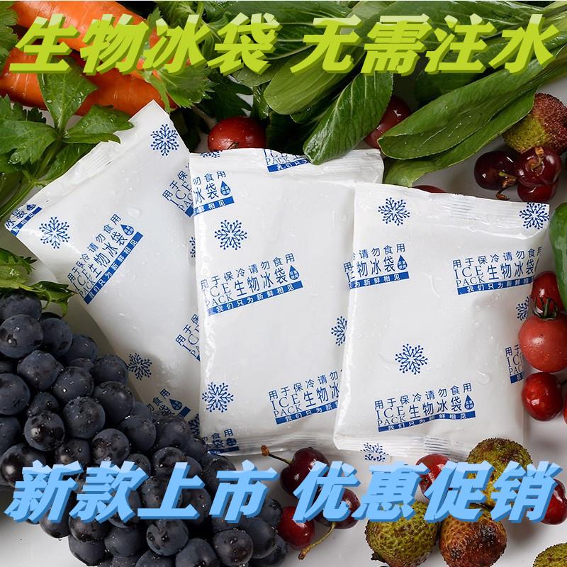 生物冰袋保鲜冷藏食品快递冷敷水果海鲜水产生鲜冰袋反复无需注水