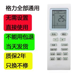 格力空调遥控器yapof原装 通用型号万能全部遥控板Q力小金豆中央 版