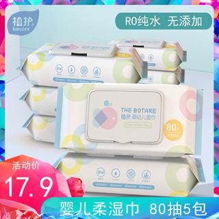 植护婴儿湿巾纸宝宝湿纸巾儿童手口专用80抽家用大包装特价实惠装