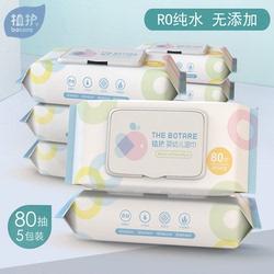 植护婴儿湿巾纸宝宝湿纸巾新生手口专用家用大包装特价家庭实惠装