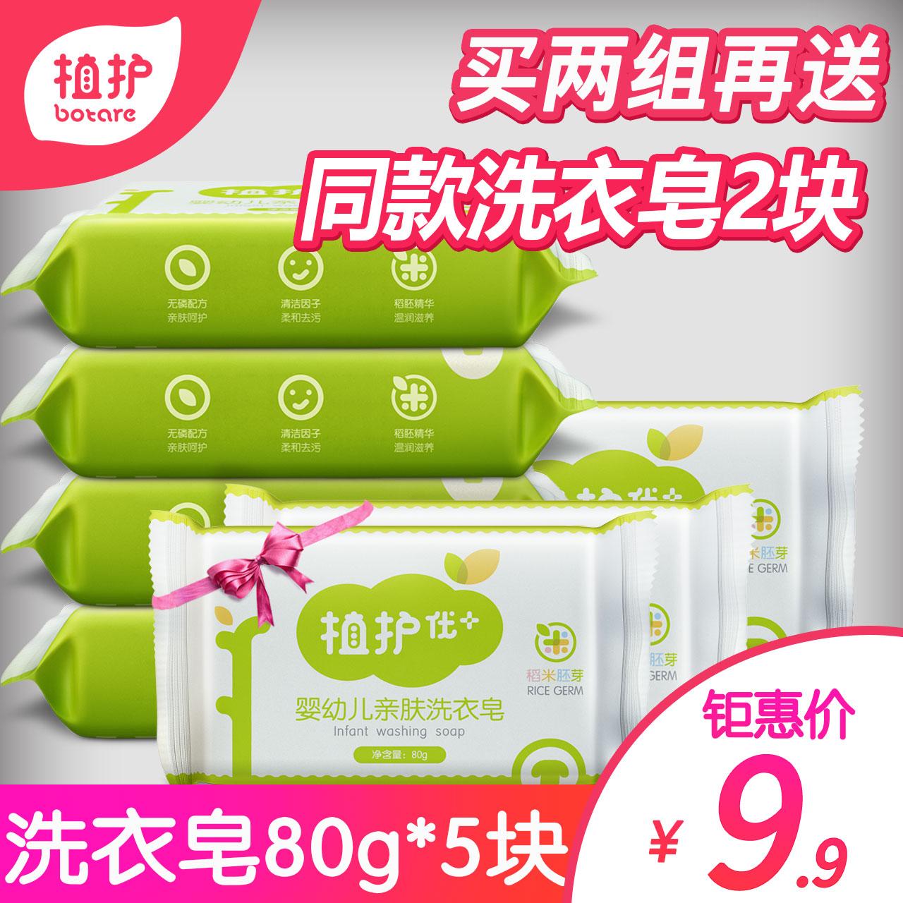 Завод защищать ребенок прачечная мыло 80g*5 блок ребенок туалетное мыло новорожденных младенец ребенок подгузники bb мыло ребенок мыло