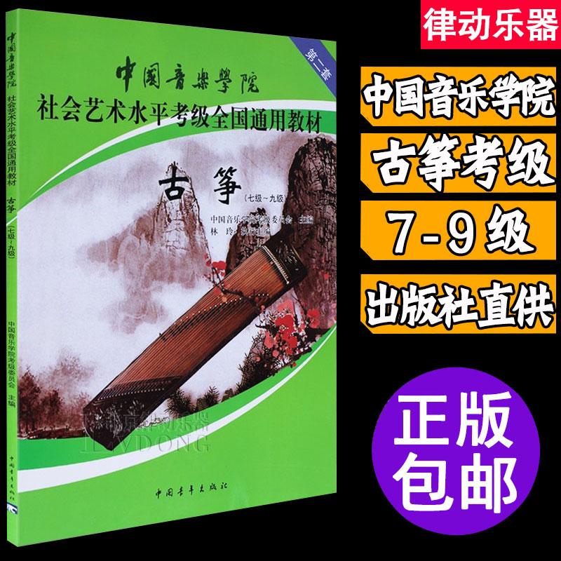 古筝考级教材 第二套中国音乐学院社会艺术水平考级古筝考级7-9级书籍 实用练习曲谱教材 中国院古筝谱 七级级至九级考级曲集