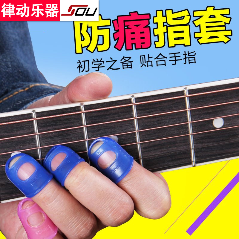 Гитара слева Палец устанавливает гитарные средства для предотвращения боли пальцевые наборы