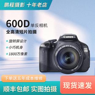 Canon/佳能EOS 600D入门单反数码相机超 650D 700D 550D正品