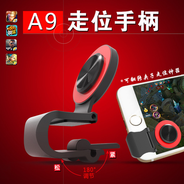 New type mobile game rocker clip A9 can flip the kings glory mobile phone game handle mobile walking assistant artifact