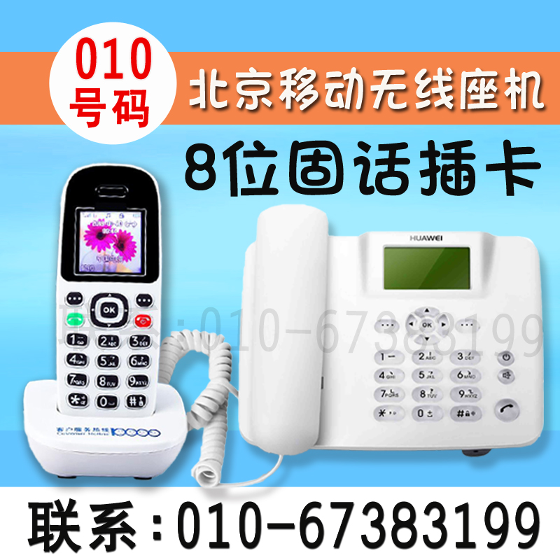 Return visit to the office of China Telecom Tietong wireless telephone card
