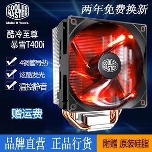 酷冷至尊暴雪t400i风扇 cpu散热器 4热管 1366温控LED风扇CPU风扇