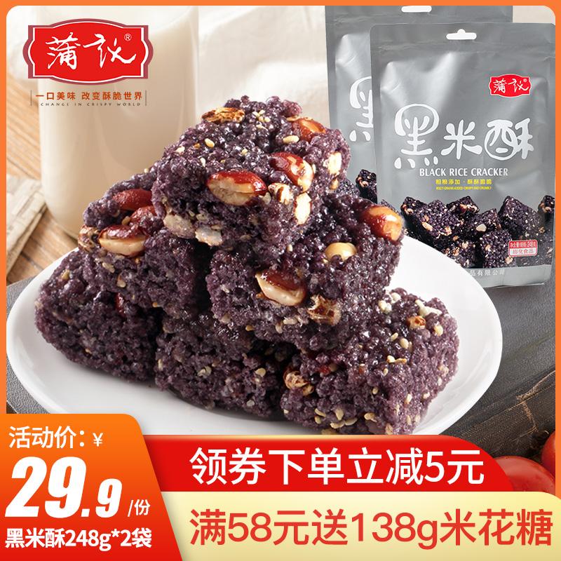 蒲议_黑米酥248g*2袋 米花糖花生酥休闲零食成都小吃传统糕点