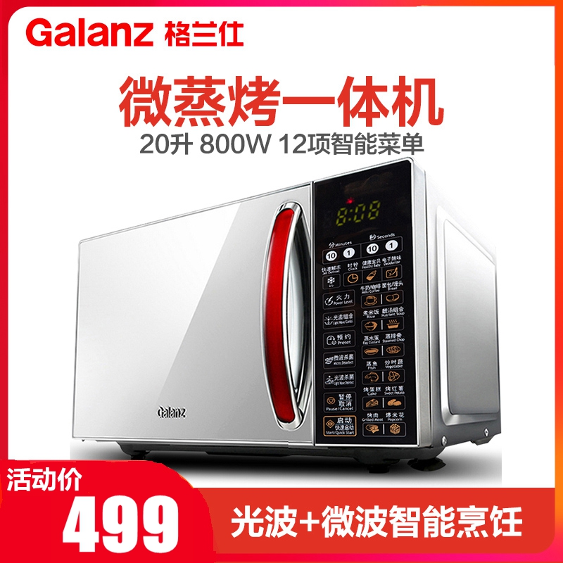 Galanz microwave oven B8 (R0) household intelligent microwave oven light wave oven 800w20l micro steaming and baking machine