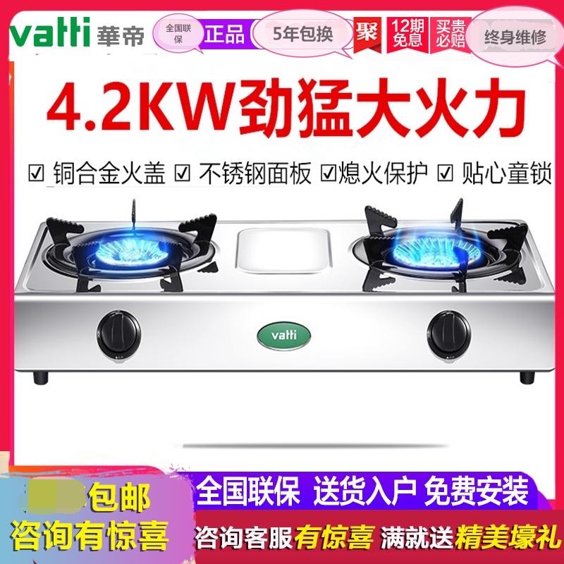 华帝燃气灶煤气灶天然气灶液化气灶双灶台式家用灶具不锈钢灶炉具