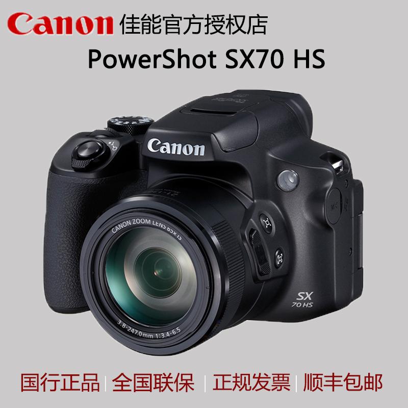 Canon/佳能 PowerShot SX70 HS数码相机 长焦数码卡片机 SX70旅游