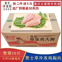 鲜冷冻鸡脯肉一箱低脂健身冰冻鸡肉