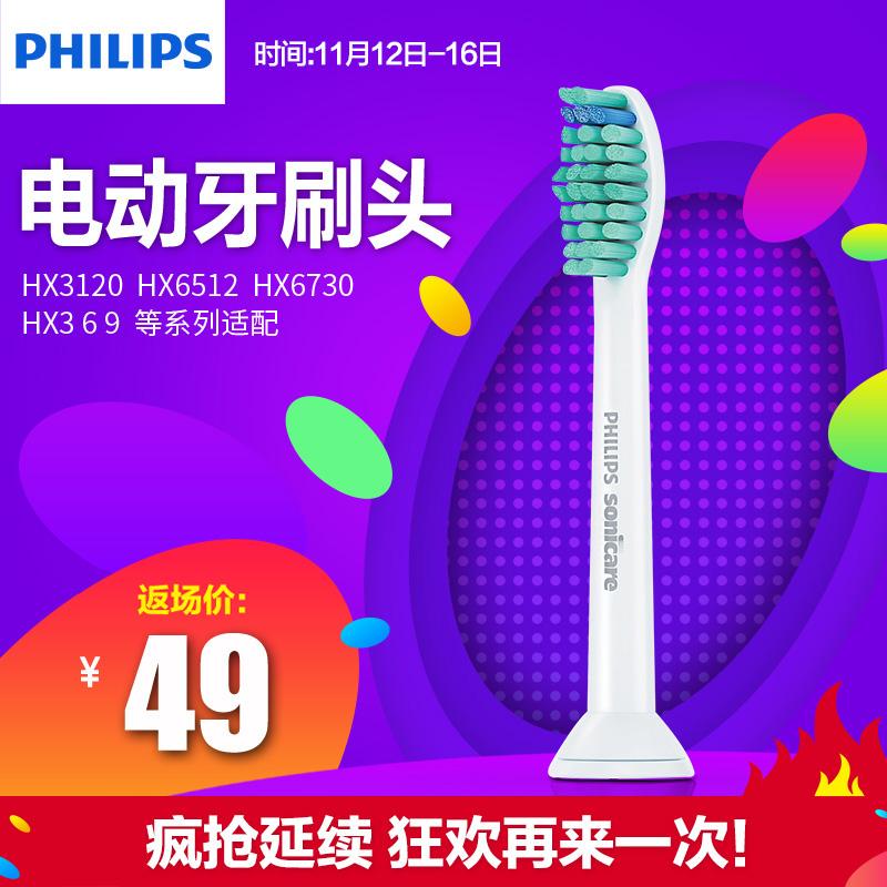 飛利浦電動牙刷頭HX6013一支裝HX6011 於HX6730 6512 3120