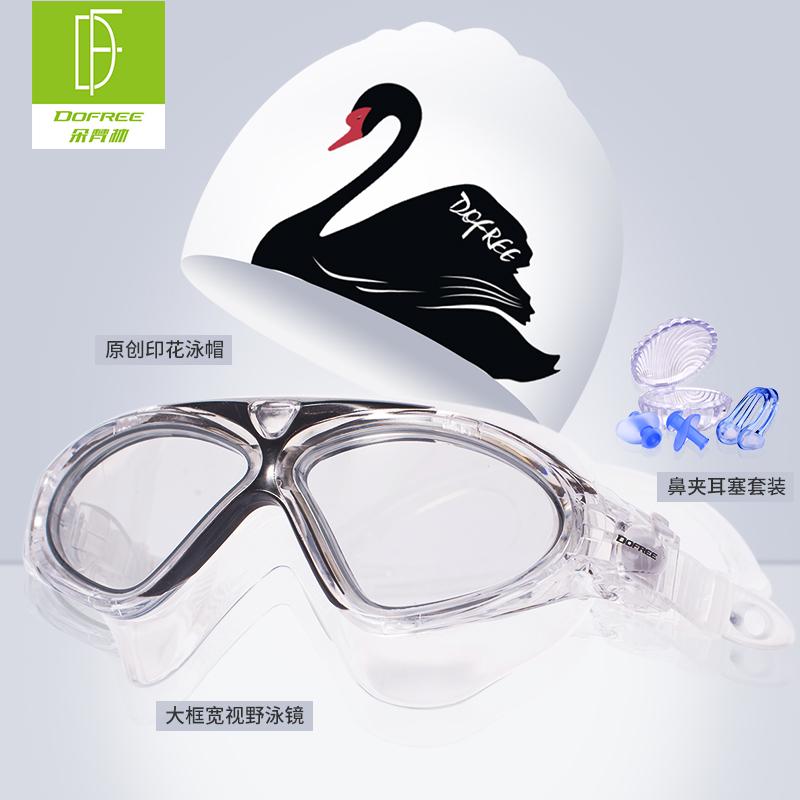 朵梵林大框泳镜男女通用泳帽套装舒适高清防水防雾大框游泳眼镜 - 封面