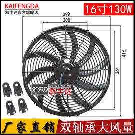 16寸130w空调电子扇水箱冷凝散热器风扇吊车液压油解放J6东风天龙