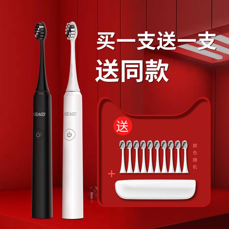 央视报道品牌 赛嘉 充电式声波电动情侣牙刷+5刷头