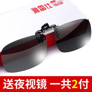 墨镜夹片近视偏光太阳眼镜男女潮开车专用司机驾驶夜视镜防紫外线