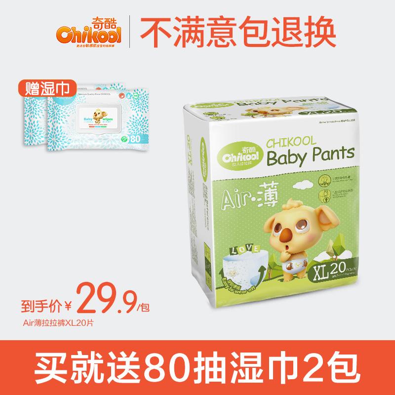 天猫U先奇酷夏季拉拉裤超薄男婴儿宝学步尿不湿申请试用装XL20片