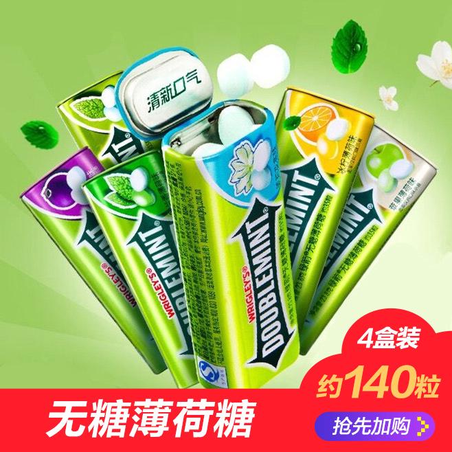 绿箭无糖薄荷糖35粒4瓶铁盒装 多味口香糖口气清新糖清凉糖果批发