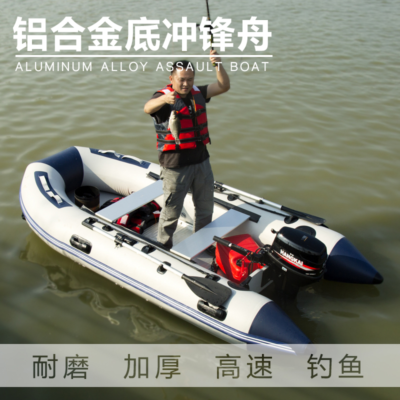 铝合金底冲锋舟快艇 充气船捕渔船 加厚皮划艇 耐磨橡皮艇钓鱼船