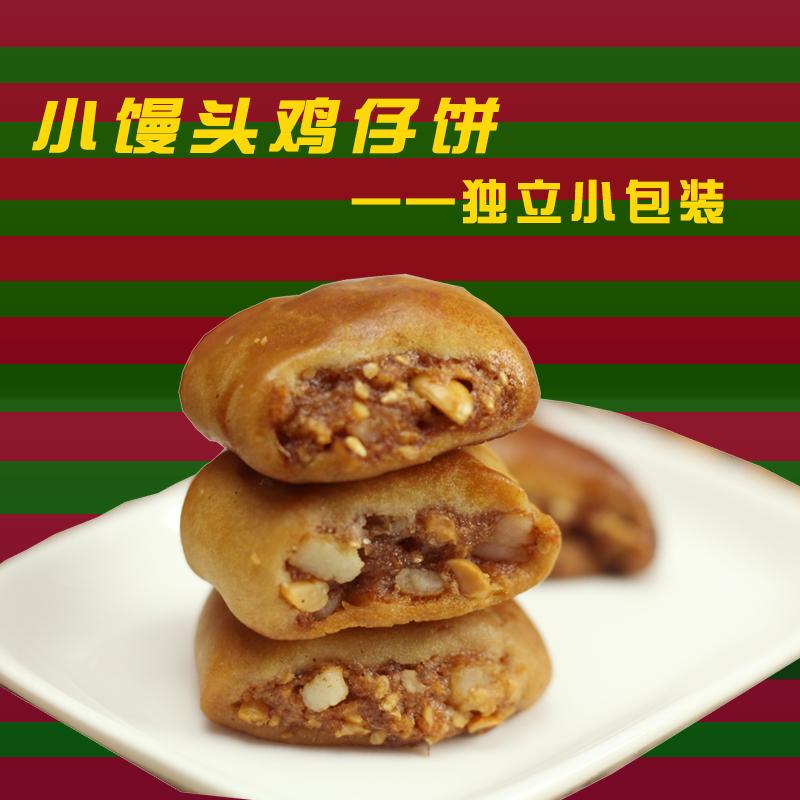 潮汕特产广州特产正宗手工鸡仔饼 酥饼传统糕点零食茶点点心